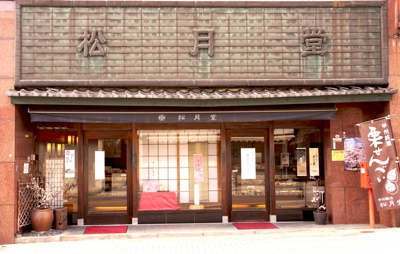 shougetsu-front