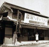 syogetsudo_photo_01